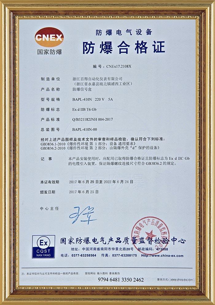 BAPL-410N信号盒防爆合格证