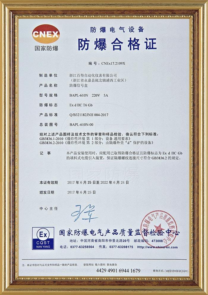 BAPL-610防爆信号盒防爆合格证