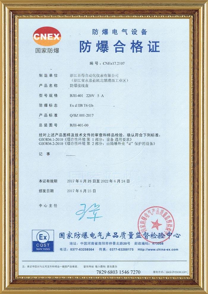 BJH-401防爆接线盒防爆合格证