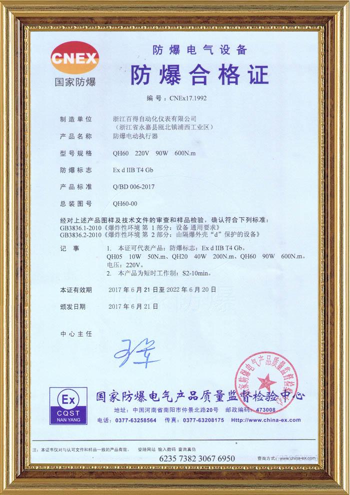 QH电动执行器防爆合格证