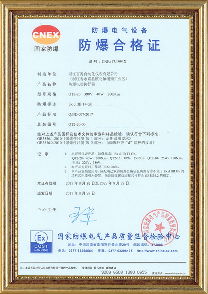QT2电动执行器防爆合格证