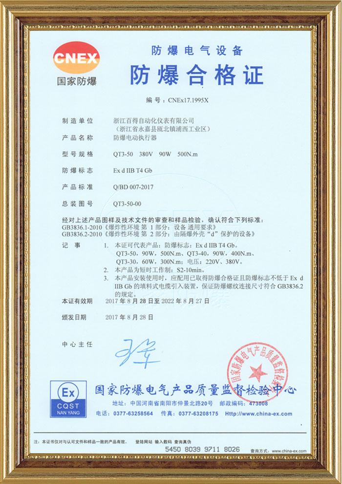 QT3电动执行器防爆合格证