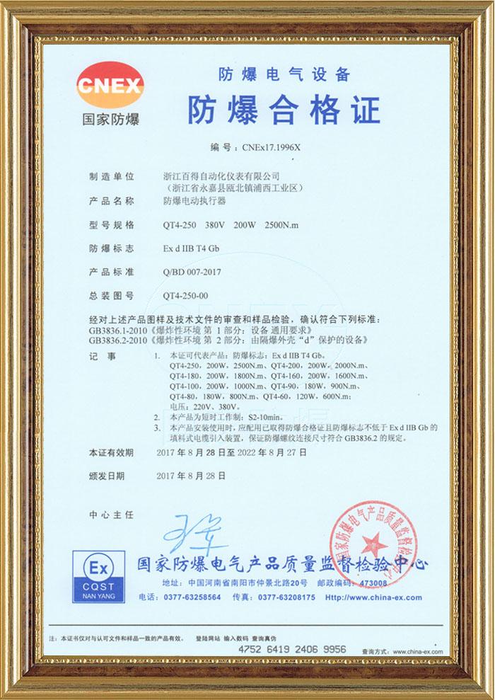 QT4电动执行器防爆合格证