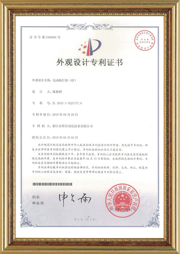 电动执行器QT专利证书