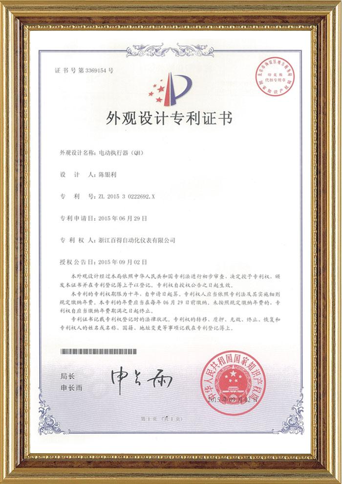 电动执行器QH专利证书