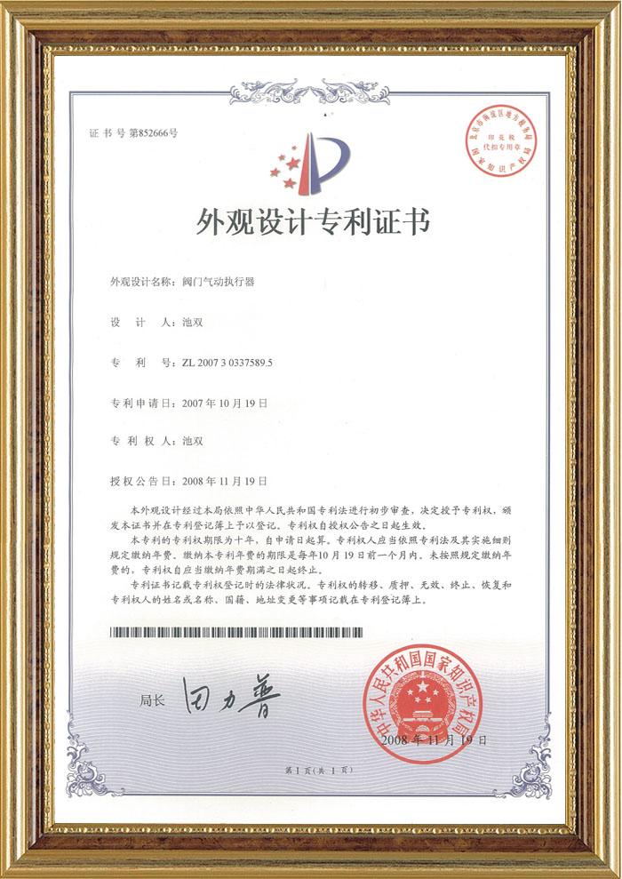 阀门气动执行器专利证书