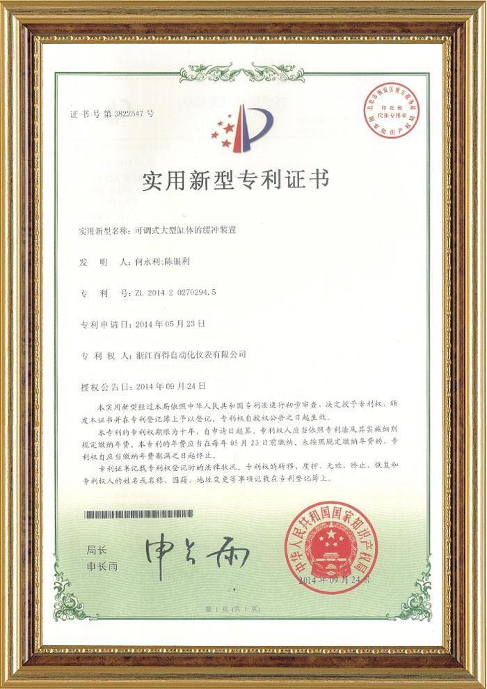 可调式大型缸体的缓冲装置(液控)专利证书