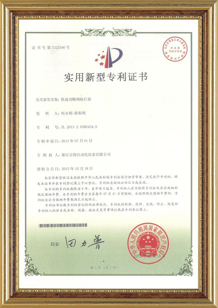快速切断阀执行器(液控)专利证书