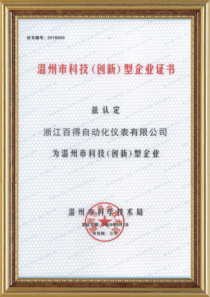 温州市科技创新型企业证书