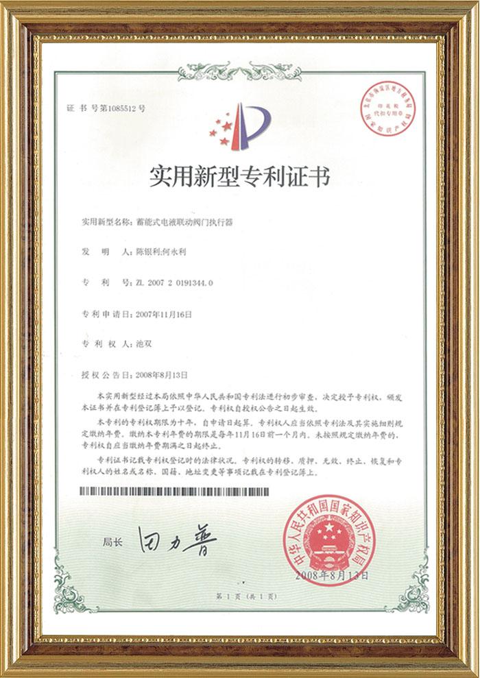 蓄能式电液联动阀门执行器专利证书