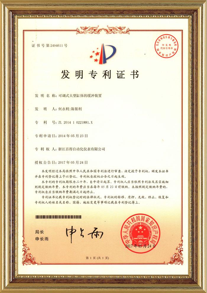 液控大缸体缓冲发明专利证书