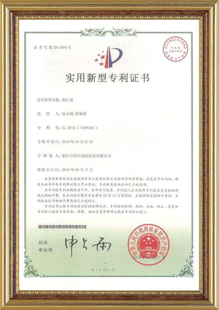 液动执行器专利证书