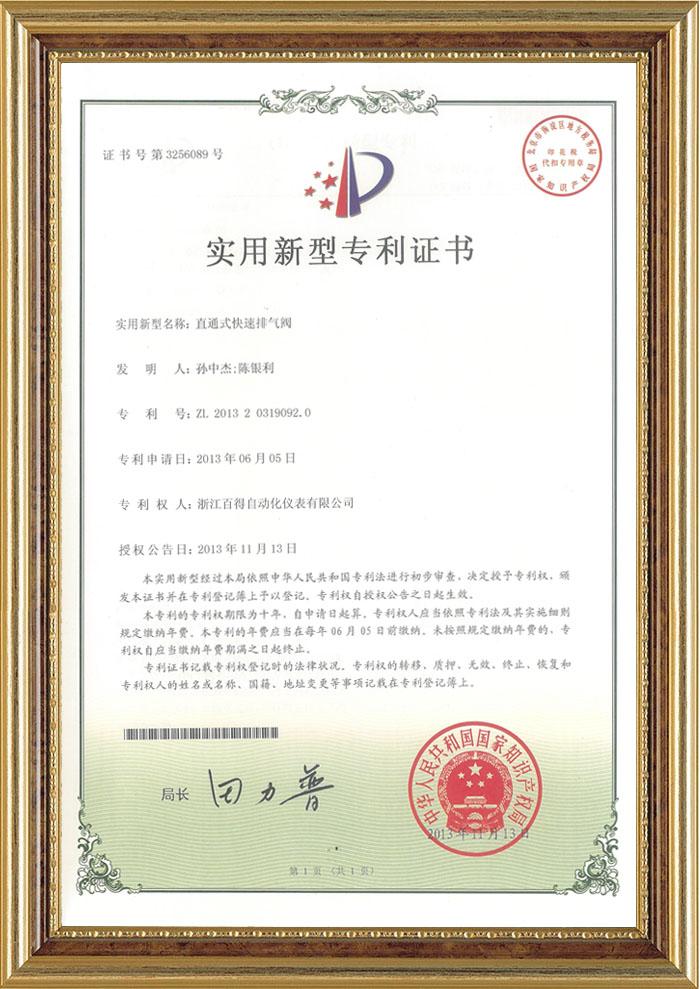 直通式快速排气阀(气动执行器)专利证书